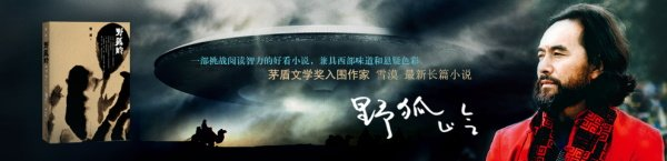 2014上海书展雪漠新书《野狐岭》活动预告 - 雪漠 -