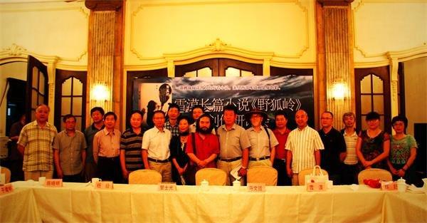 雪漠长篇小说《野狐岭》创作研讨会在沪举行 - 雪漠 -