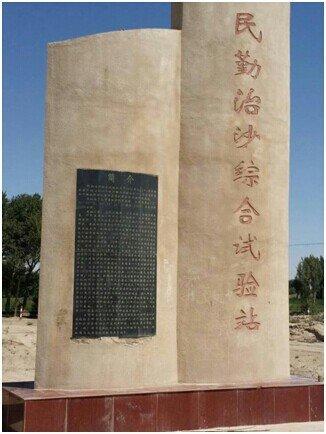 """雪漠:民勤的过去和未来(4)——""""从岭南到西部""""之七十一 - 雪漠 -"""