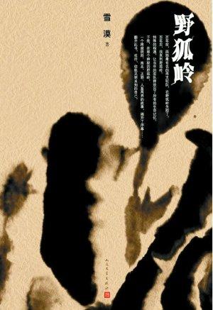 """《文汇报》:雪漠新作《野狐岭》""""重归西部"""" - 雪漠 -"""