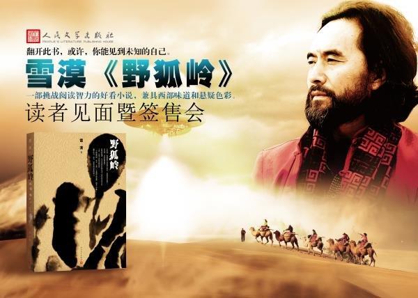 【签售新闻】茅奖入围作家雪漠将携新作《野狐岭》来京签售 - 雪漠 -