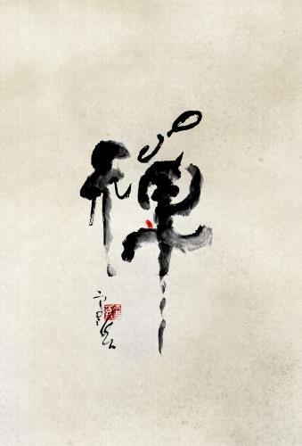 雪漠:禅文化已成为一种生活方式 - 雪漠 -