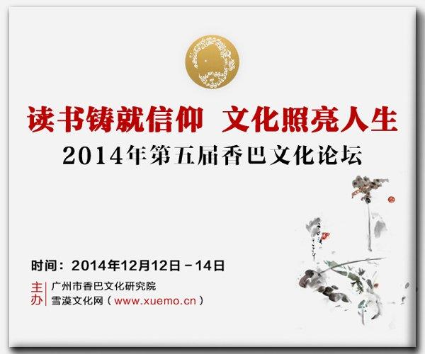 """2014年""""第五届香巴文化论坛""""开始报名 - 雪漠 -"""