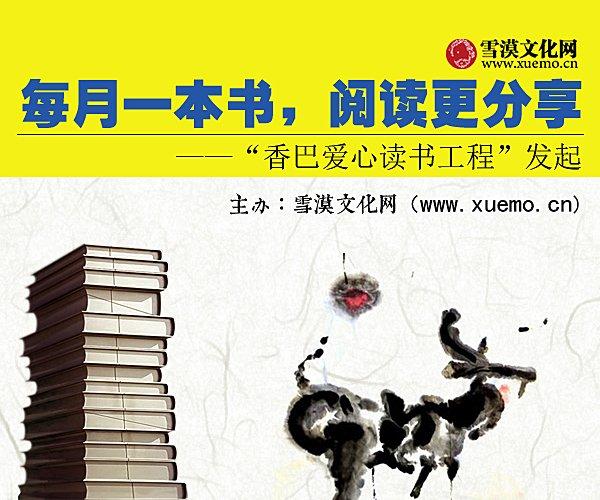 """每月一本书,阅读更分享——""""香巴爱心读书工程""""专题读书月 - 雪漠 -"""