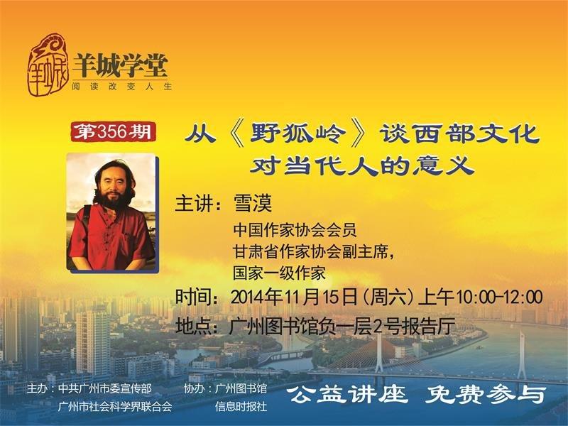 """【讲座】雪漠广州""""羊城学堂""""主讲从《野狐岭》谈西部文化对当代人的意义 - 雪漠 -"""