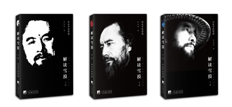 广州尹晓铭先生为《解读雪漠》助印三千元 - 雪漠 -