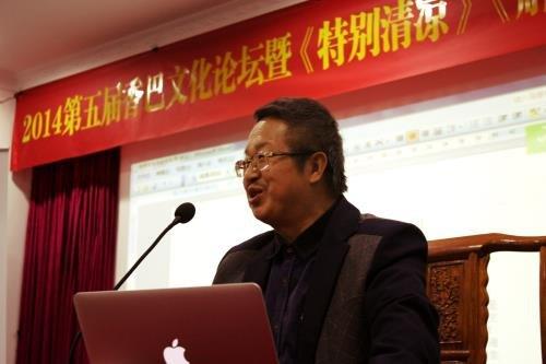 湖湘文化与经世致用——第五届香巴文化论坛作家陈启文专题讲座 - 雪漠 -