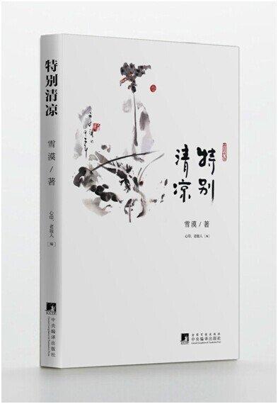 新年开卷——香巴书轩倾情大赠送 - 雪漠 -