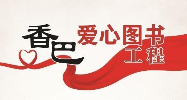 """""""香巴爱心读书工程""""捐赠明细(截止2014年12月31日) - 雪漠 -"""