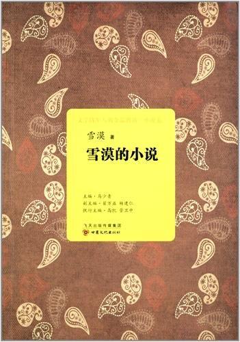作家雪漠当选为2014年甘肃文学人物 - 雪漠 -