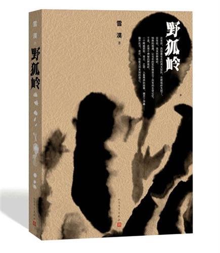 """【搜狐文化】《野狐岭》入围""""2014年度当代长篇小说评选"""" - 雪漠 -"""