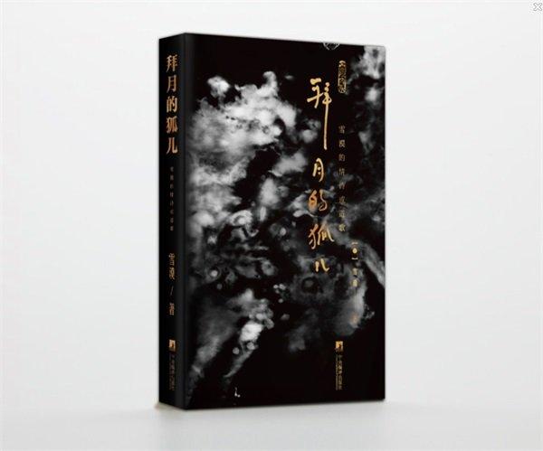 助印须知:雪漠诗画集《拜月的狐儿——雪漠的情诗或道歌》 - 雪漠 -
