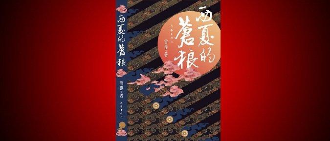 """现代人为什么喜欢""""紫晓""""?——文学自由谈(12) - 雪漠 -"""