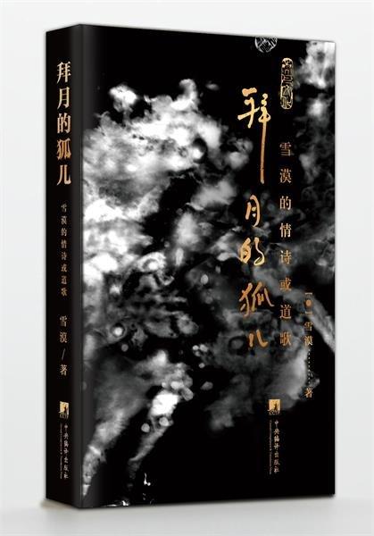 禅心诗意,悲深情浓——雪漠首部诗集《拜月的狐儿》出版 - 雪漠 -