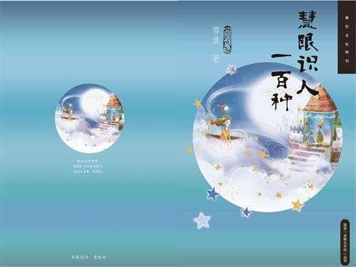 广东国学研究院保健童心课题组向雪漠文化网捐赠《慧眼识人一百种》和《妙用比喻一百例》 - 雪漠 -