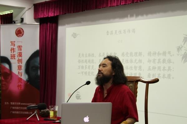 """广州市香巴文化研究院关于""""雪漠创意与灵性写作""""班公告 - 雪漠 -"""