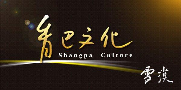 《香巴文化》杂志第五期(2013~2014年鉴合刊)助印须知 - 雪漠 -