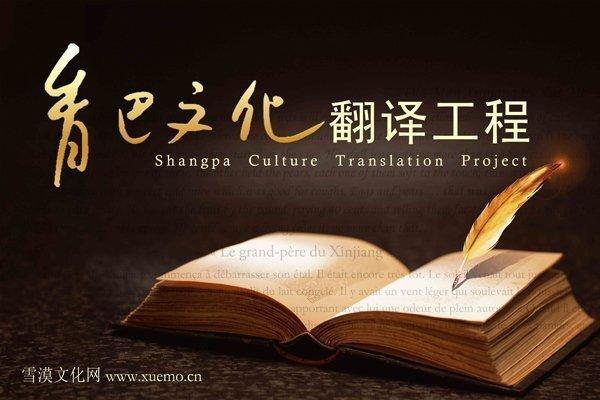 """兰丽君、苏晓霞等人向""""香巴文化对外翻译交流""""项目捐赠翻译经费29700元 - 雪漠 -"""