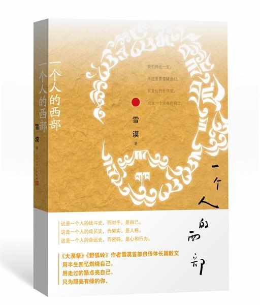 广州邝翠清向雪漠文化网捐赠《一个人的西部》100本 - 雪漠 -