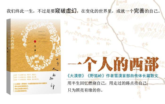 何惠聪先生向雪漠文化网捐赠《一个人的西部》40本 - 雪漠 -