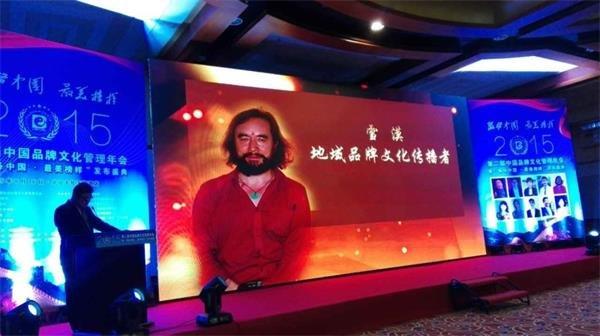 """作家雪漠与冯骥才一起入选""""2015年中国品牌文化十大人物"""" - 雪漠 -"""