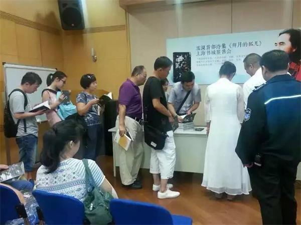 《拜月的狐儿》签售会在上海书城举行 - 雪漠 -