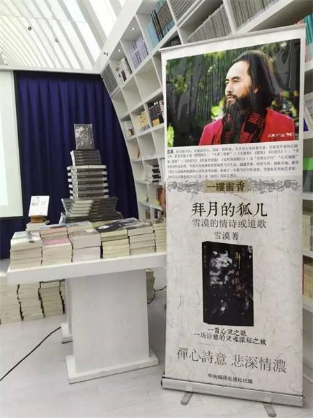 雪漠的禅心诗意——《拜月的狐儿》诗歌朗诵与分享会在上海钟书阁举行 - 雪漠 -