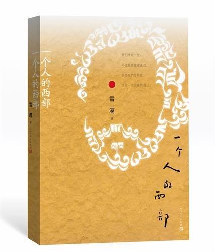 《一个人的西部》登上百道网2015年8月中国好书榜 - 雪漠 -