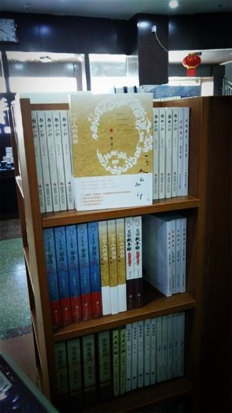 """""""雪漠作品专柜""""落户于河南濮阳新华书店 - 雪漠 -"""