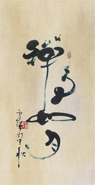 """作家雪漠墨宝及水墨禅画中秋、国庆""""双节""""义卖 - 雪漠 -"""