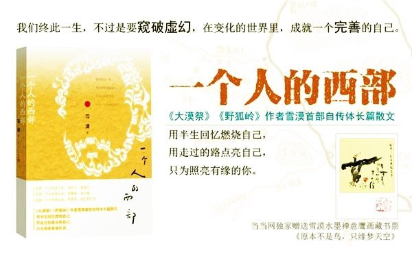《一个人的西部》《野狐岭》齐登深圳书城2015年9月第4周排行榜 - 雪漠 -