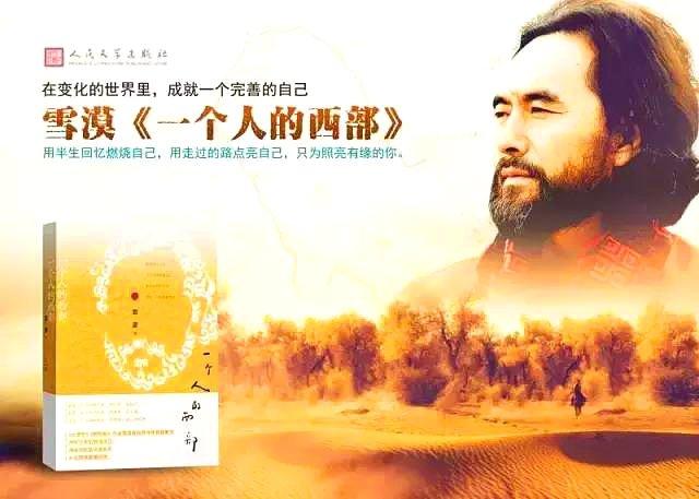 10月作家雪漠携新书《一个人的西部》合肥、青岛讲座预告 - 雪漠 -