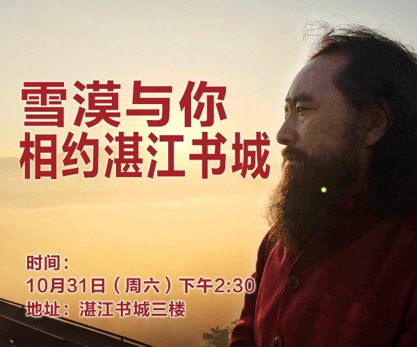 10月31日与你相约湛江书城——作家雪漠读者见面暨签售会 - 雪漠 -