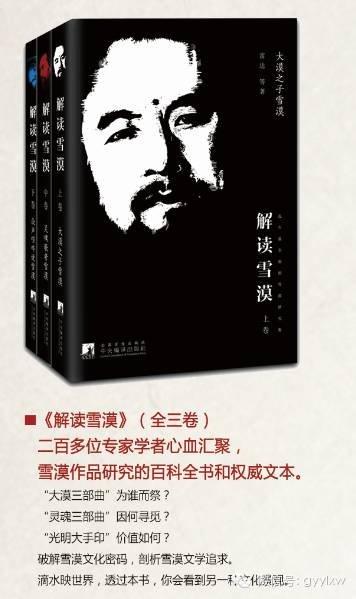 【读书与人生】让湛江读者了解西部代表作家:雪漠的作品 - 雪漠 -