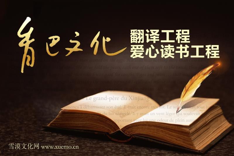 """""""香巴爱心读书工程""""和""""香巴文化对外翻译交流项目""""捐赠明细 - 雪漠 -"""