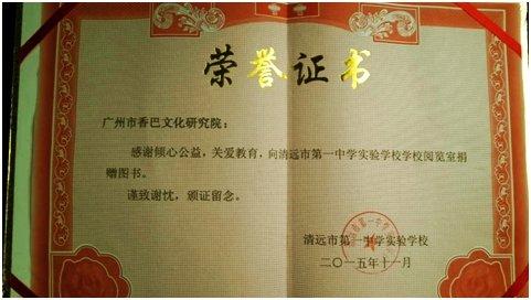 """广州香巴文化志愿者在清远一中实验学校建立""""香巴爱心读书工程""""专柜 - 雪漠 -"""
