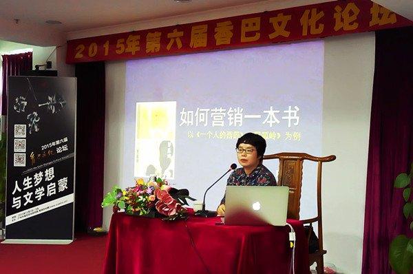 如何营销一本书——第六届香巴文化论坛陈彦瑾女士专题讲座 - 雪漠 -