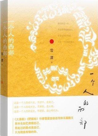 """张德栋先生向""""香巴爱心读书工程""""捐赠《一个人的西部》 - 雪漠 -"""