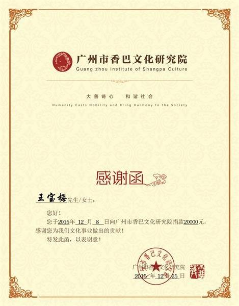 """王宝梅向""""香巴文化对外翻译交流项目""""捐款20000元 - 雪漠 -"""