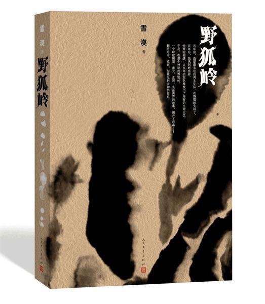 程对山:《野狐岭》的超越叙事与复合结构(1) - 雪漠 -