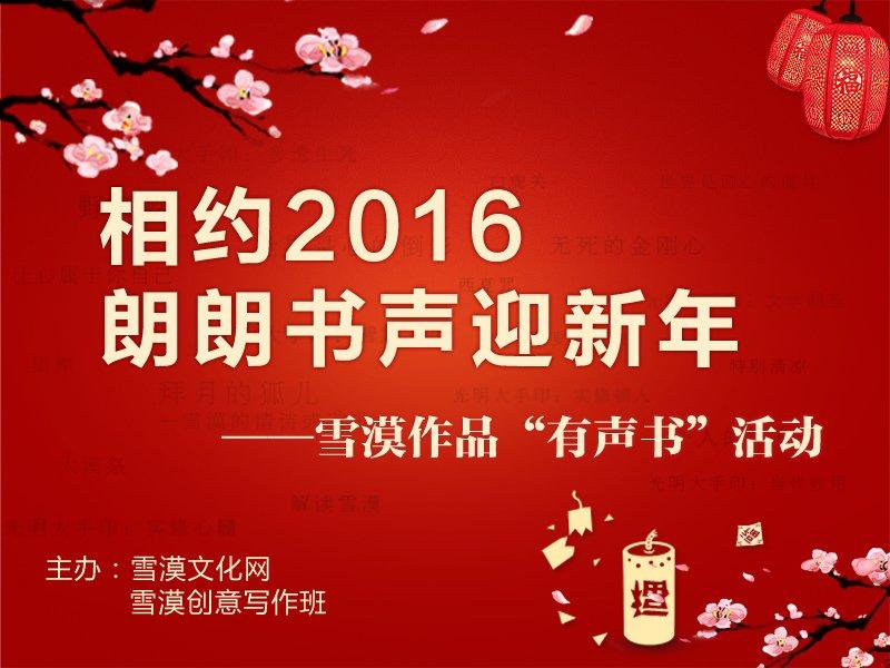 """相约2016,朗朗书声迎新年——雪漠作品""""有声书""""活动 - 雪漠 -"""
