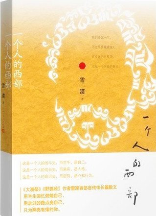 """《一个人的西部》登上百道网""""2015 中国好书榜""""年榜 - 雪漠 -"""