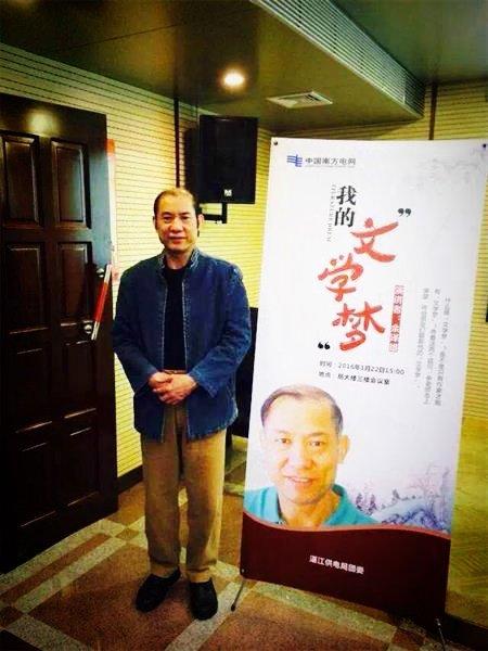 """湛江文化志愿者再次""""走出去"""",开展文化讲座 - 雪漠 -"""